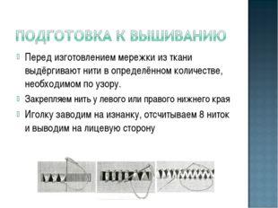 Перед изготовлением мережки из ткани выдёргивают нити в определённом количест