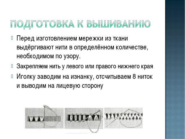 Перед изготовлением мережки из ткани выдёргивают нити в определённом количест...