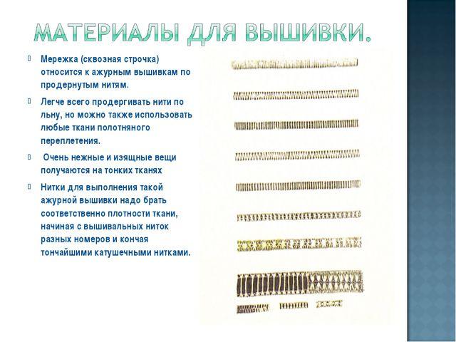 Мережка (сквозная строчка) относится к ажурным вышивкам по продернутым нитям....