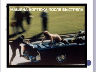 Убийства Помощницапрезидента Кеннеди, которая ехала в машине, замыкающей кор