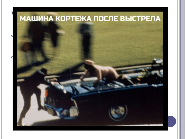 Убийства Помощницапрезидента Кеннеди, которая ехала в машине, замыкающей кор...