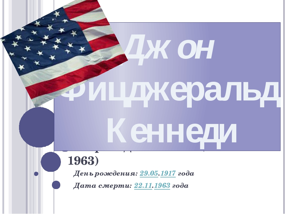 35 Президента США (1961-1963) День рождения:29.05.1917года Дата смерти:22....