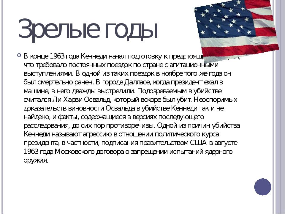 Зрелые годы В конце 1963 года Кеннеди начал подготовку к предстоящим выборам,...