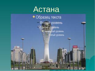 Астана́