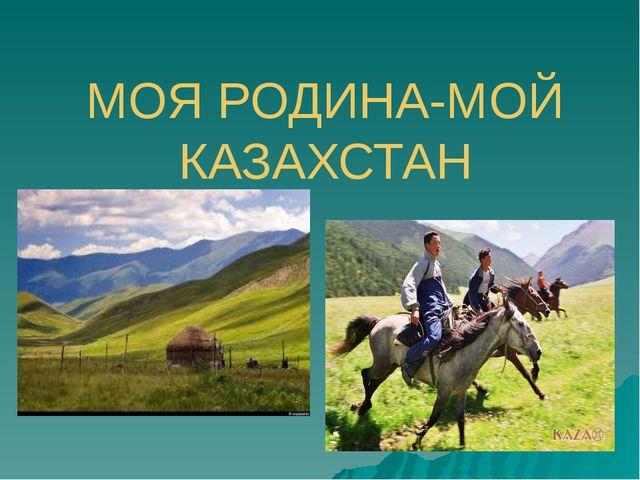 МОЯ РОДИНА-МОЙ КАЗАХСТАН