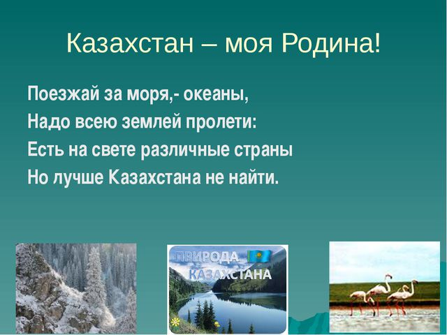 Казахстан – моя Родина! Поезжай за моря,- океаны, Надо всею землей пролети: Е...