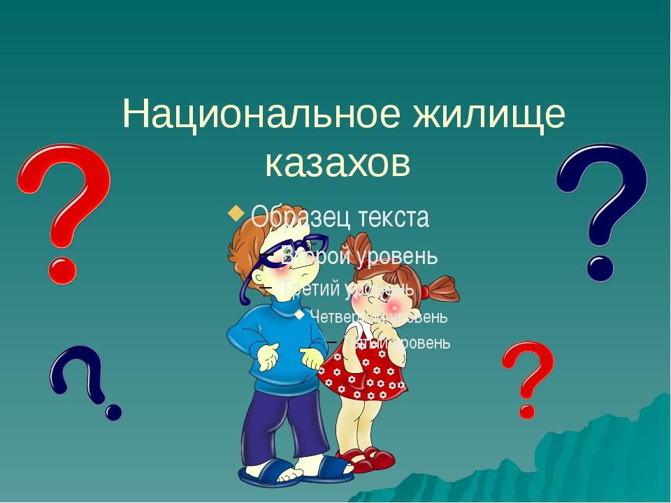 Национальное жилище казахов