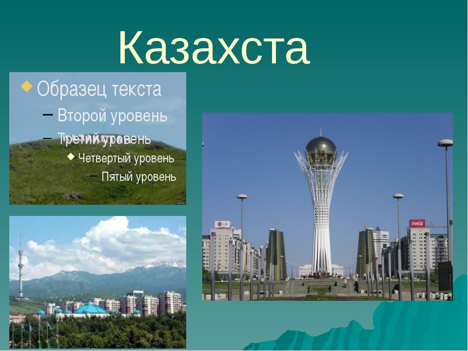 Казахста́н