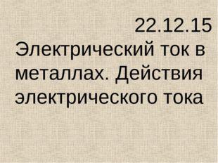 22.12.15 Электрический ток в металлах. Действия электрического тока