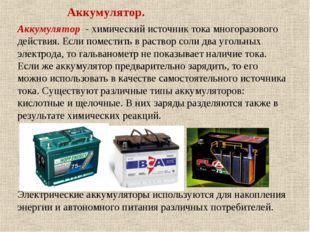 Аккумулятор - химический источник тока многоразового действия. Если поместить