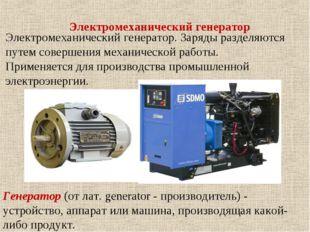 Электромеханический генератор. Заряды разделяются путем совершения механическ