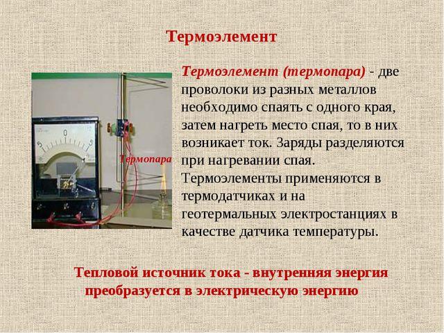 Тепловой источник тока - внутренняя энергия преобразуется в электрическую эн...