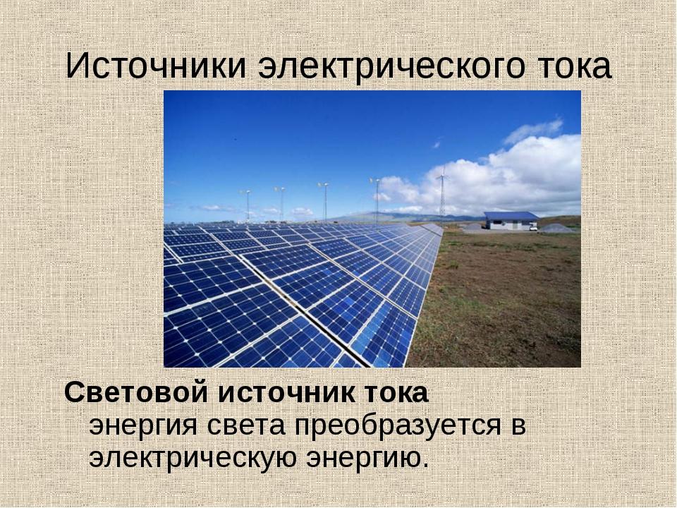 Световой источник тока энергия света преобразуется в электрическую энергию....