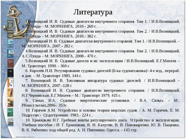 Литература 1.Возницкий И. В. Судовые двигатели внутреннего сгорания. Том 1. /...