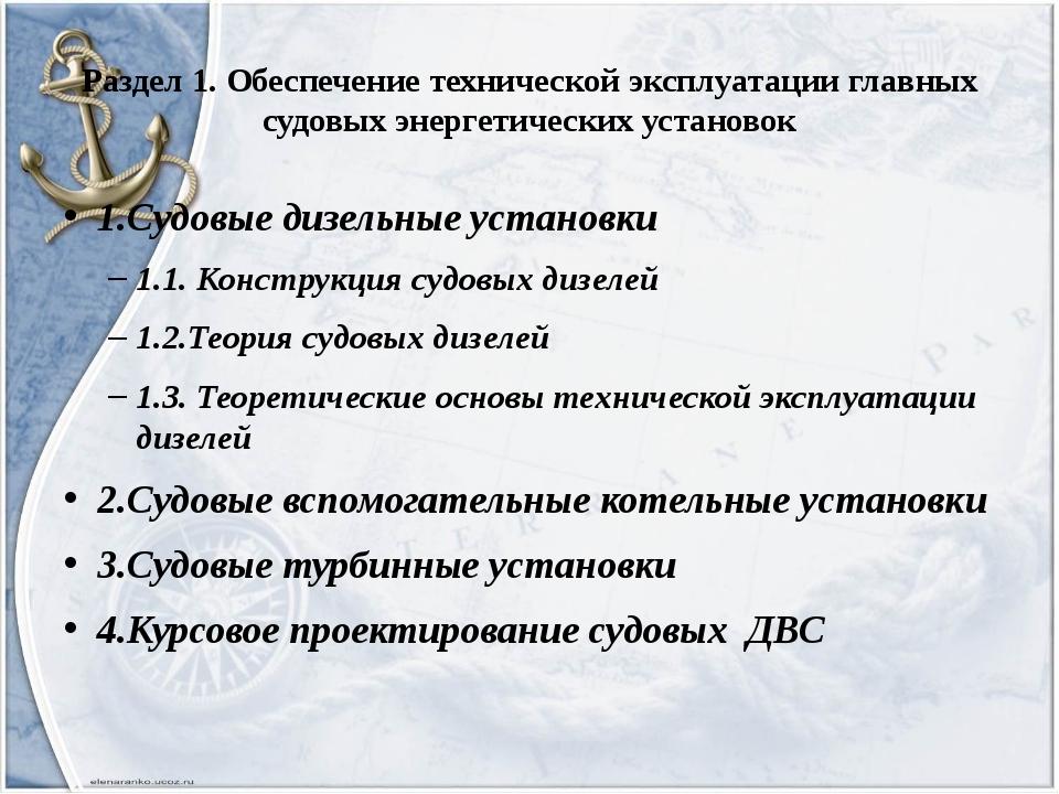 Раздел 1. Обеспечение технической эксплуатации главных судовых энергетических...