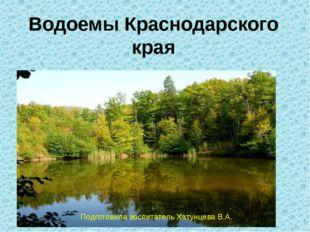 Подготовила воспитатель Хатунцева В.А.