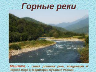 Горные реки Мзымта - самая длинная река, впадающая в Чёрное море с территории