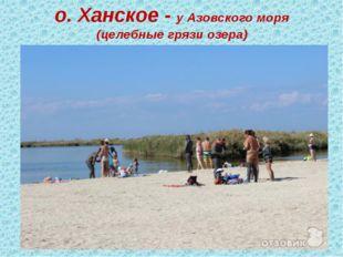 о. Ханское - у Азовского моря (целебные грязи озера)