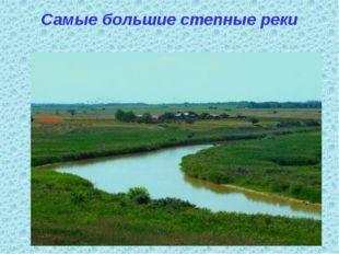 Самые большие степные реки Бейсуг - третья по протяженности и вторая по велич
