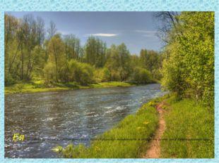 Ея - самая длинная и многоводная река Азово-Кубанской низменности и вторая п