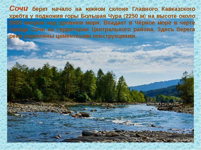 Сочи берет начало на южном склоне Главного Кавказского хребта у подножия горы...