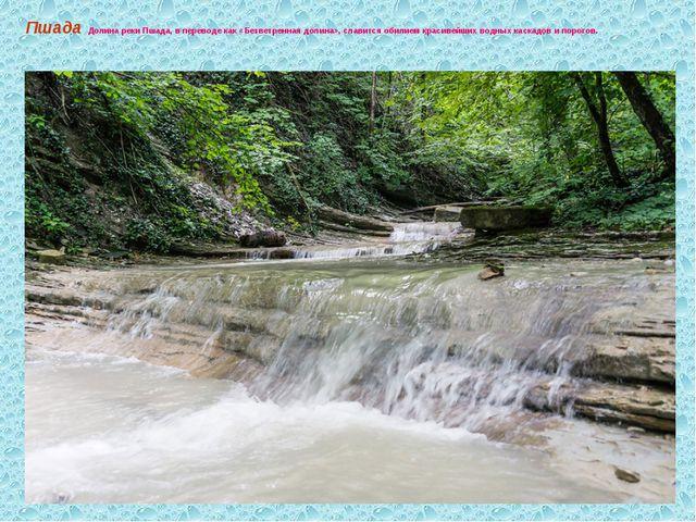 Пшада Долина реки Пшада, в переводе как «Безветренная долина», славится обили...