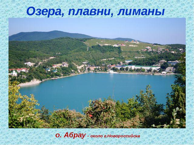 Озера, плавни, лиманы о. Абрау – около г.Новороссийска