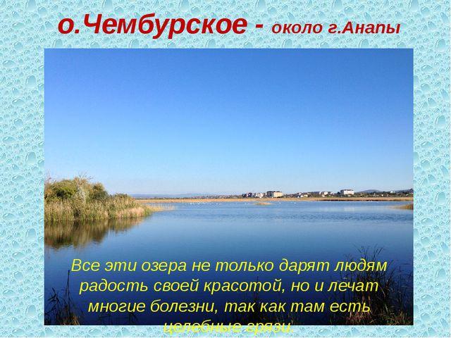 о.Чембурское - около г.Анапы Все эти озера не только дарят людям радость свое...