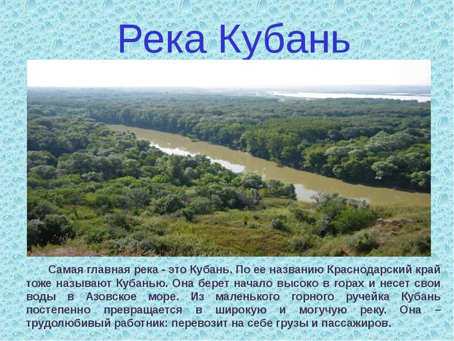 Самая главная река - это Кубань. По ее названию Краснодарский край тоже назы...