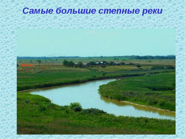 Самые большие степные реки Бейсуг - третья по протяженности и вторая по велич...