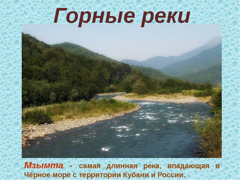 Горные реки Мзымта - самая длинная река, впадающая в Чёрное море с территории...