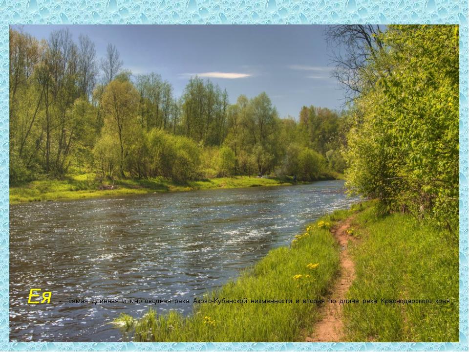 Ея - самая длинная и многоводная река Азово-Кубанской низменности и вторая п...