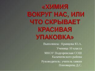Выполнила : Кравцова Ю.А. Ученица 10 класса МКОУ Подгоренская СОШ Калачеевск