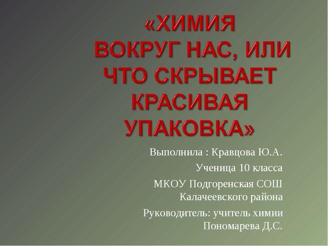 Выполнила : Кравцова Ю.А. Ученица 10 класса МКОУ Подгоренская СОШ Калачеевск...