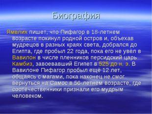 Биография Ямвлихпишет, что Пифагор в 18-летнем возрасте покинул родной остро