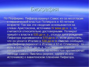 Биография По Порфирию, Пифагор покинул Самос из-за несогласия с тиранической