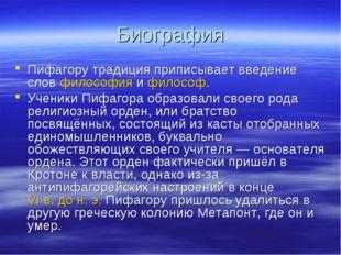 Биография Пифагору традиция приписывает введение словфилософияифилософ. Уч