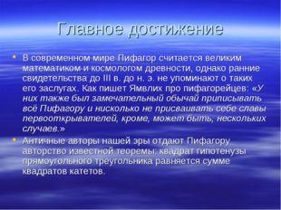 Главное достижение В современном мире Пифагор считается великим математиком и