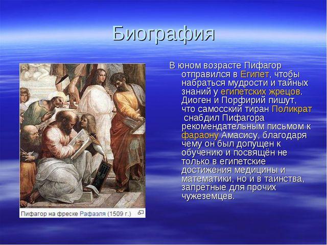 Биография В юном возрасте Пифагор отправился вЕгипет, чтобы набраться мудрос...