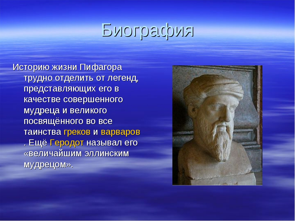 Биография Историю жизни Пифагора трудно отделить от легенд, представляющих ег...