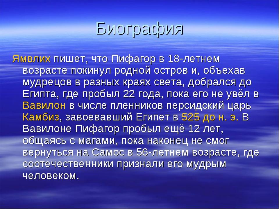 Биография Ямвлихпишет, что Пифагор в 18-летнем возрасте покинул родной остро...