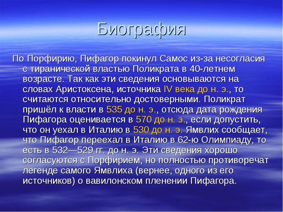 Биография По Порфирию, Пифагор покинул Самос из-за несогласия с тиранической...