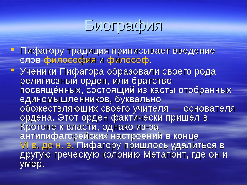 Биография Пифагору традиция приписывает введение словфилософияифилософ. Уч...
