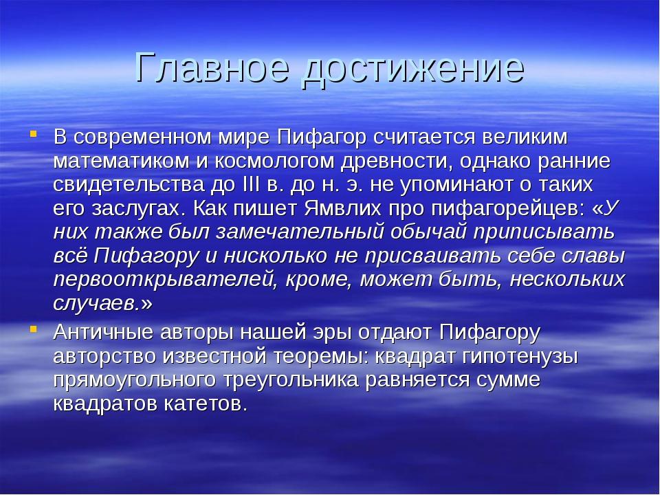 Главное достижение В современном мире Пифагор считается великим математиком и...