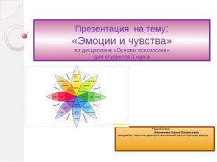 Презентация на тему: «Эмоции и чувства» по дисциплине «Основы психологии» для
