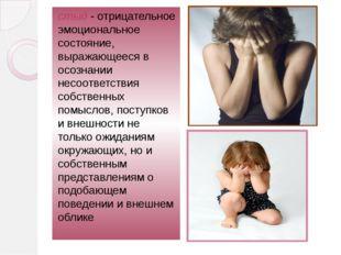 стыд- отрицательное эмоциональное состояние, выражающееся в осознании несоот