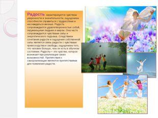 Радостьхарактеризуется чувством уверенности и значительности, ощущением спос