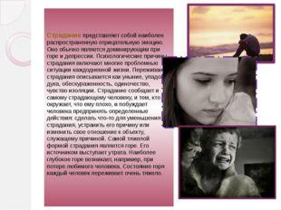 Страданиепредставляет собой наиболее распространенную отрицательную эмоцию.