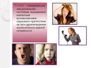 гнев- отрицательное эмоциональное состояние, вызываемое внезапным возникнове