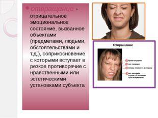 отвращение- отрицательное эмоциональное состояние, вызванное объектами (пред